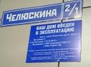 Жилой дом по ул. Челюскина_3